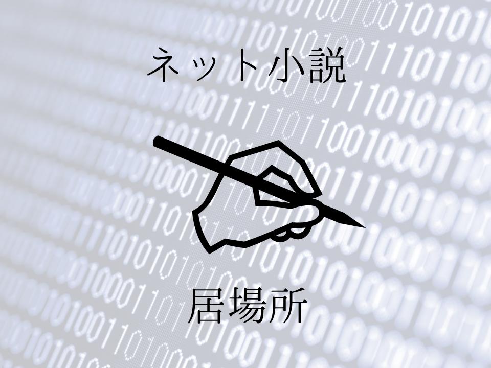 net-ibasyo