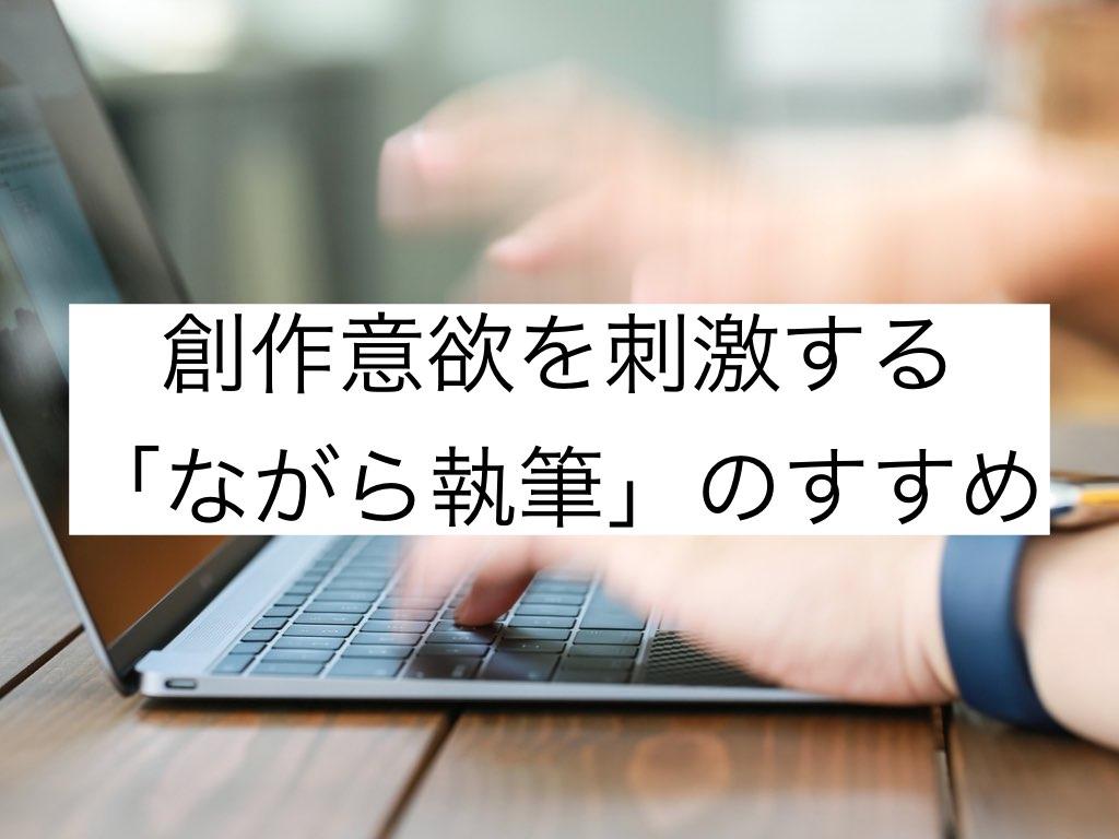 nagarashippitsu-001