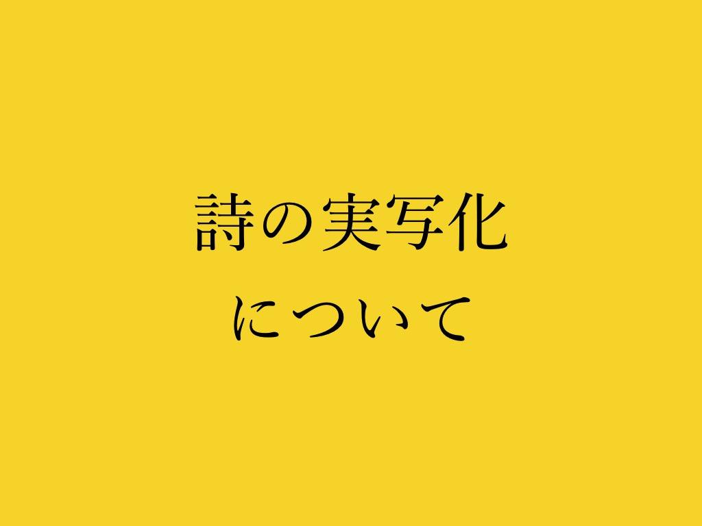 shijissya-001