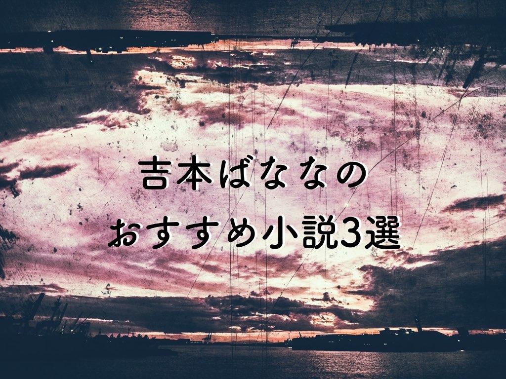 yoshimoto-001
