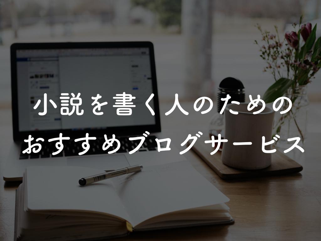 小説を書く人のためのおすすめブログサービス | 蓼食う本の虫