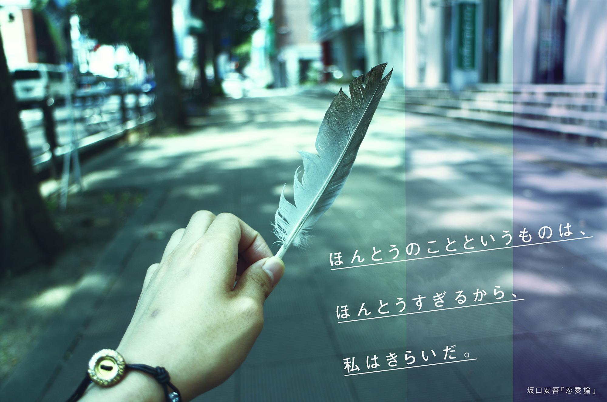【コラム】「kotohogi」言葉と文学を、もっと身近に。 / 第一回 坂口安吾『恋愛論』   蓼食う本の虫